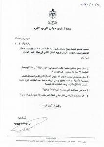 النائب طهبوب تسأل الحكومة عن تجنيس الصهاينة المستثمرين في الأردن