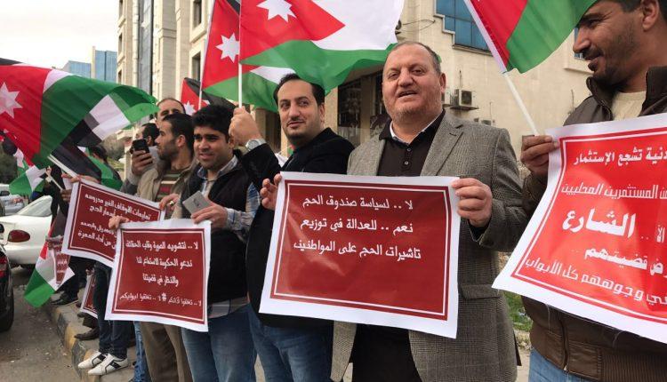 استمرار اعتصام لاصحاب مكاتب الحج والعمرة امام صندوق الحج والعمرة