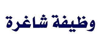 مطلوب معلمي لغة عربية وتربية اسلامية وتربية رياضية لجميع المراحل للعمل في الامارات العربية برواتب مجزية جدا