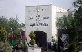 الداخلية تفوض السفارات بمنح تأشيرات الدخول لمرضى الجنسيات المقيدة