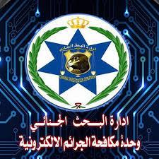 وحدة الجرائم الالكترونية تحذر من رسائل تؤدي الى اختراق الحسابات