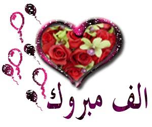 الهام عِوَض الزوايدة .. مبارك