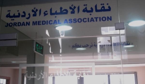 """""""نقابة الاطباء"""" تلوح بالتصعيد"""