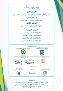اولمبياد اللغة العربية (العلا للتميز العلمي والادبي) في جامعة عمان الاهلية