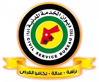 دعوة 2900 مرشح ومرشحة من مخزون الديوان لاجراء الامتحان التنافسي في مقر ديوان الخدمة