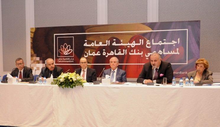 بنك القاهرة عمان يقر نتائج اعمال البنك لعام 2017 و توزيع أرباح نقدية بنسبة 12%