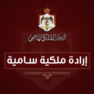 إرادة ملكية بفض الدورة العادية لمجلس الأمة