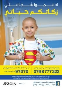 شركة زين تتبرع بخمسين ألف دينار أردني لصالح مؤسسة الحسين للسرطان