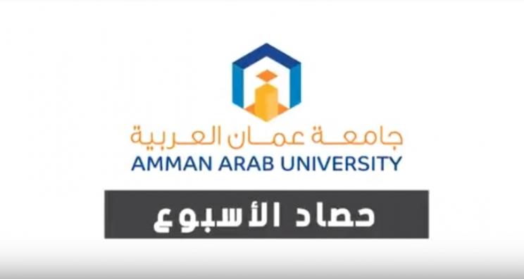حصاد الاسبوع في جامعة عمان العربية يتحدث عن الانجازات العلمية للدراسات العليا – فيديو