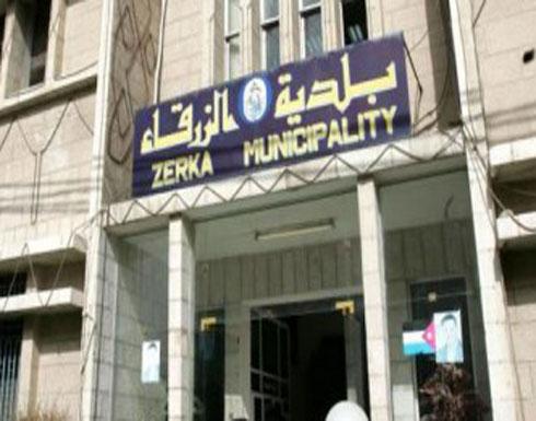 طرح عطاء خلطة اسفلتية لشوارع الزرقاء بقيمة 2 مليون دينار من صندوق البلدية .