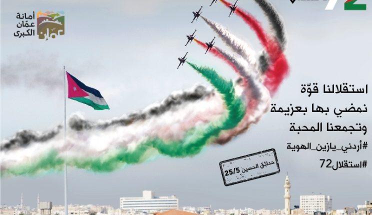 زين تحتفي بالاستقلال الجمعة في حدائق الحسين
