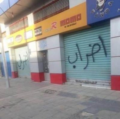 المحلات التجارية مغلقة .. إضراب