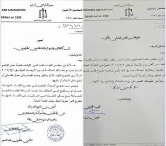 نقابة المحامين تعلن وقف الترافع امام جميع المحاكم الأربعاء القادم