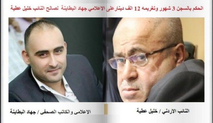 الحكم بالسجن 3 شهور وتغريمه 12 الف دينارعلى الاعلامي جهاد البطاينة لصالح خليل عطية
