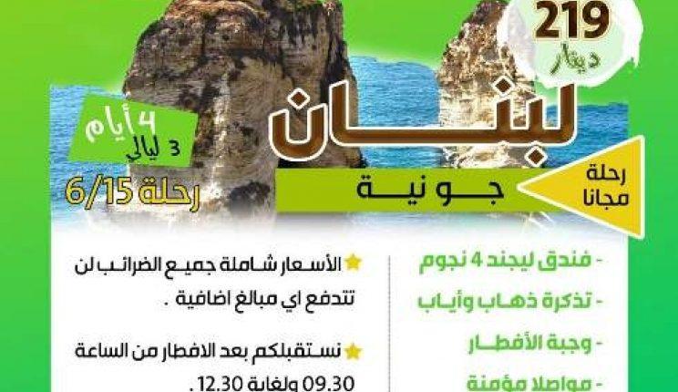 شركة Easy trave تعلن عن مفأجئتها للمواطنين برحلات سياحية مميزة الى لبنان