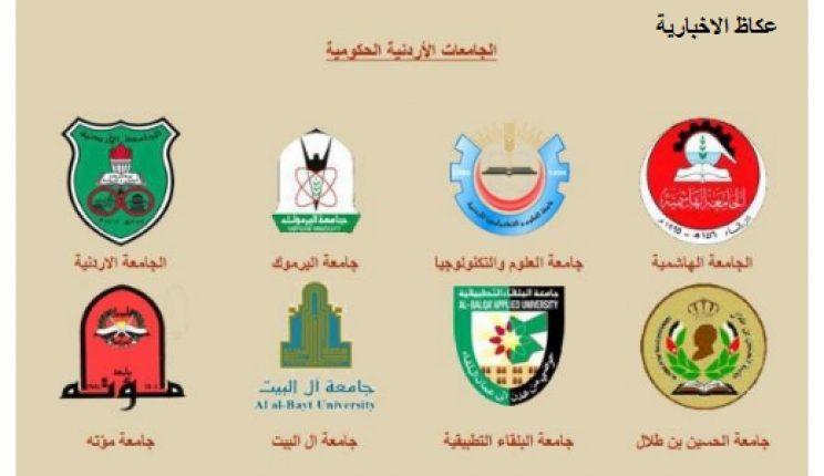 اسماء اعضاء مجالس الجامعات الرسمية