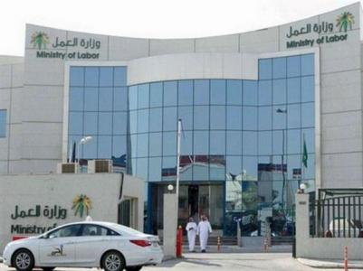 """وزارة العمل السعودية ترد على إعلان أردني رسمي عن """"فرص عمل بشركة اتصالات"""""""
