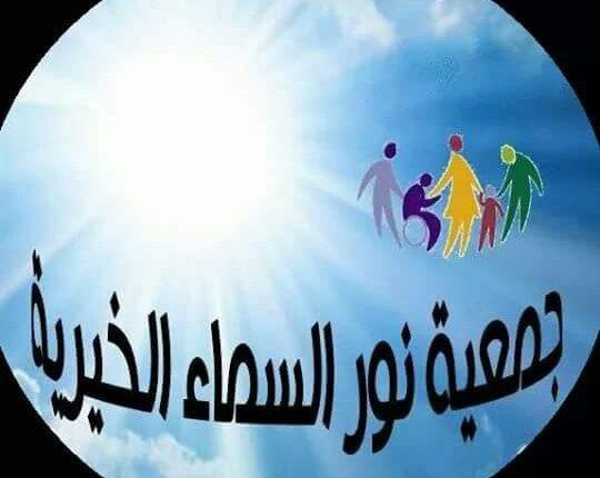 جمعية نور السما الخيرية تقيم احتفالا  بعيد الاستقلال.مادبا