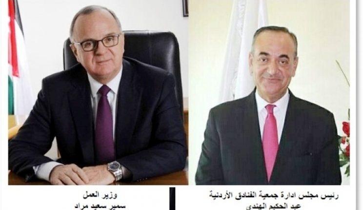 رئيس جمعية الفنادق الأردنية يلتقي بمعالي وزير العمل