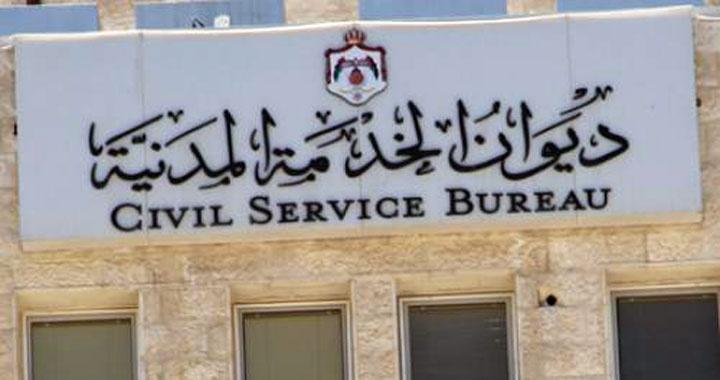 ديوان الخدمة المدنية  يطرح خيارات لمن شطب طلب تعيينه