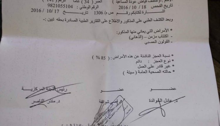 مواطن أردني يشكو ضنك الحياة.المفرق