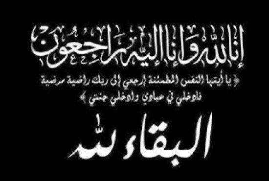 والدة خالد النسور في ذمة الله