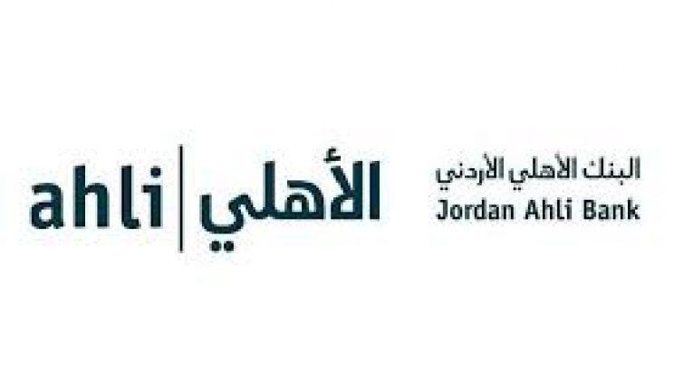 البنك الأهلي الأردني يدمج أعمال فرع الرابية بفرع شارع وادي صقرة.