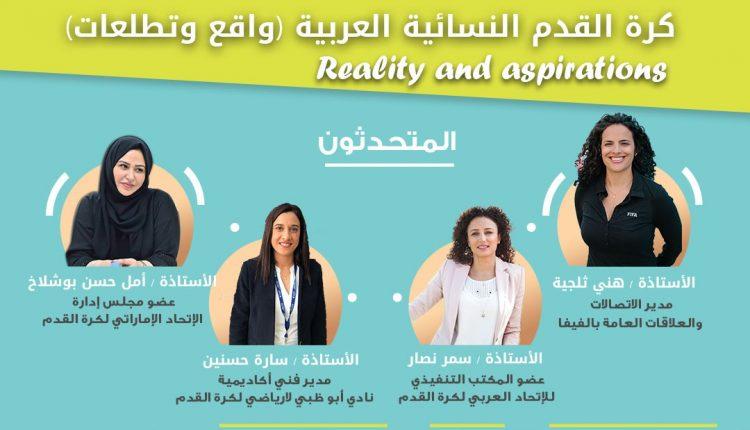المؤتمر الدولي لرياضة المرأة يسلط الضوء على كرة القدم النسائية