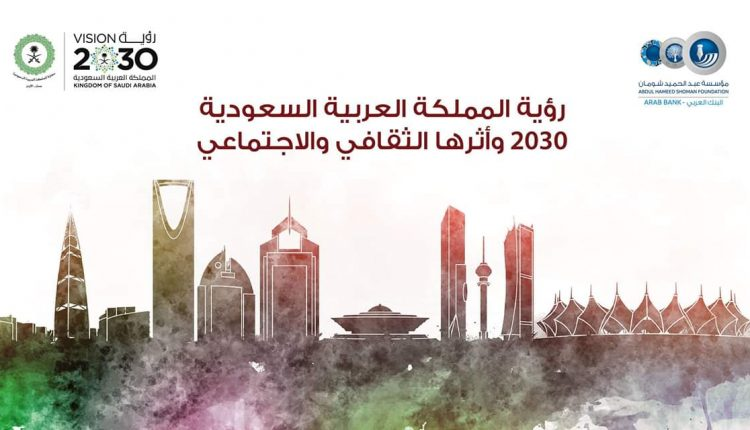 """السفارة السعودية في الأردن تقيم ندوة بعنوان """"رؤية المملكة العربية السعودية ٢٠٣٠ وأثرها الثقافي والاجتماعي"""" بالتعاون مع مؤسسة عبدالحميد شومان."""