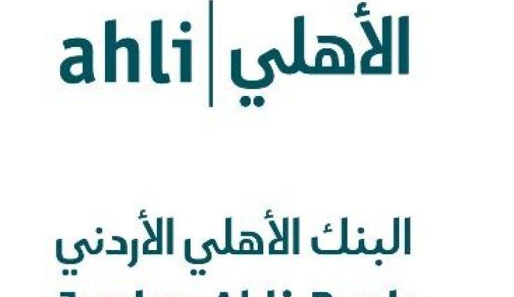 البنك الأهلي الأردني فتح باب التسجيل للانضمام للفوج الثاني من برنامج (ahli777) لتوظيف الشباب وتطوير قدراتهم