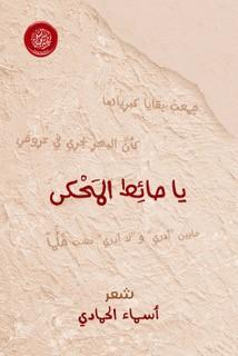 """أكاديمية الشعر تصدر """"حائط المَحكَى"""" لأسماء الحمادي"""