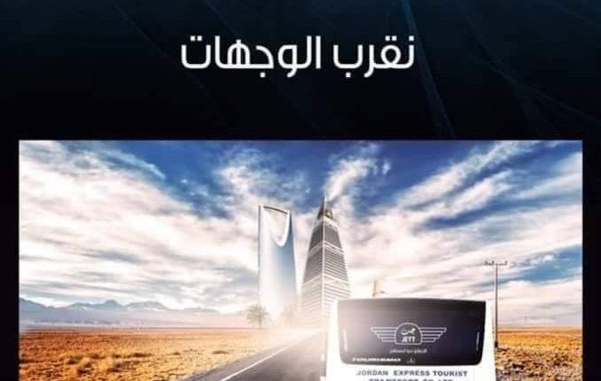 جت تعلن عن اقتراب البدء بتشغيل المسار الجديد عمان –دمشق – بيروت