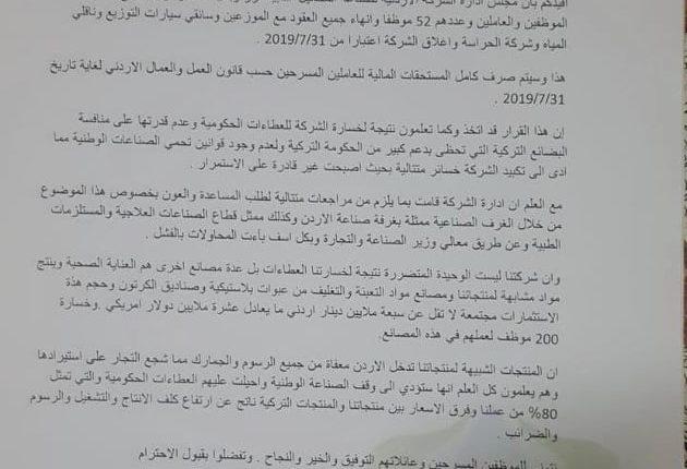 بالوثيقة … الأردنية لصناعة المحاليل الطبية تسرح موظفيها