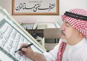 بالفيديو .خطاط القرآن الكريم: يدي ترتجف عند كتابة هذه الآيات