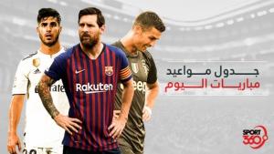 جدول مواعيد مباريات اليوم والقنوات الناقلة .. الثلاثاء 14 / 5 / 2019