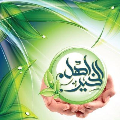 اهل الخير  بقلم الكاتبة لمى سرداح