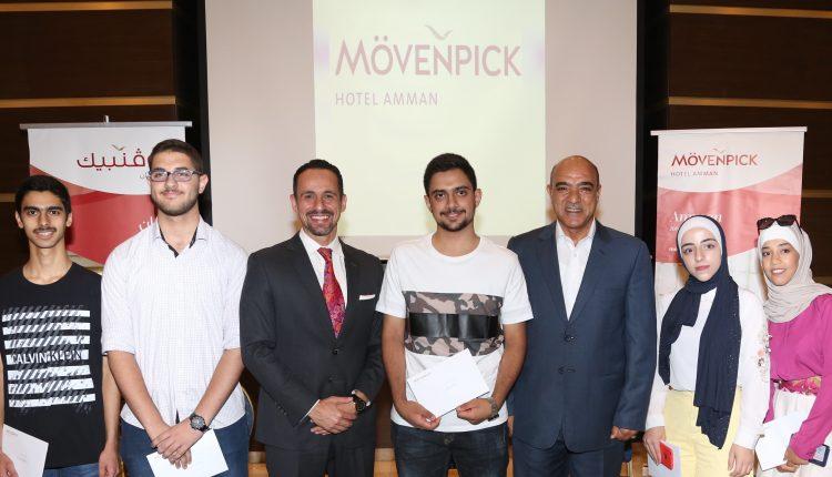 فنادق ومنتجعات موڤنبيك تكرم أوائل شهادة الثانوية العامة