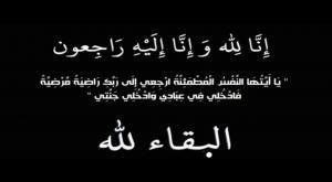 (ام محمد) زوجة الحاج ابراهيم سالم حسين النجادا  في ذمة الله