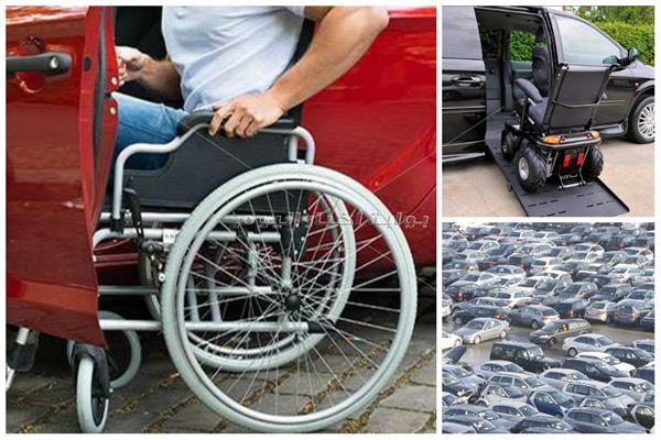 نظام معدل لنظام إعفاء مركبات الأشخاص ذوي الإعاقة