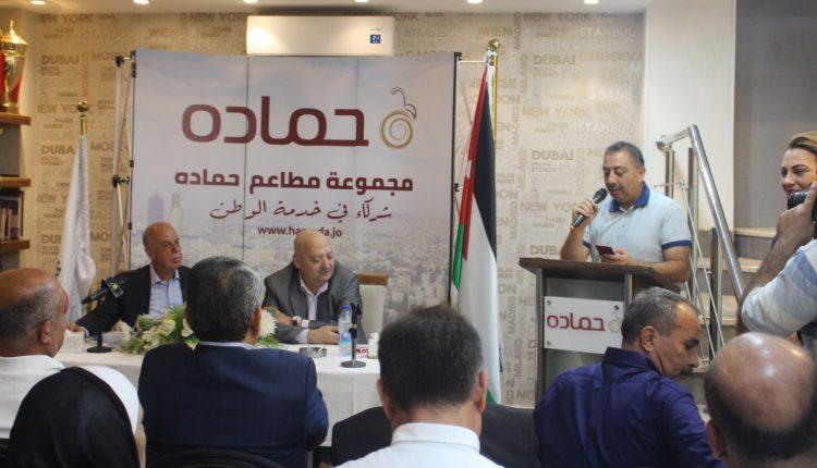 جمعية زملاء البنك العربي الخيرية تعلن نادي حماده شريكاً استراتيجياً