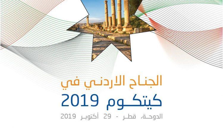 انتاج تُقيم أول جناح أردنيّ في معرض قطر لتكنولوجيا المعلومات