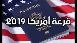 السفارة الامريكية في الاردن بدء التسجيل بقرعة الهجرة إلى أمريكا – رابط