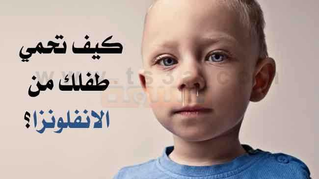 3 طرق لحماية الأطفال من شبح الانفلونزا