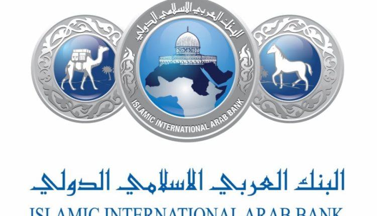 """البنك العربي الإسلامي الدولي يمدد حملة أسعار التمويل التفضيلية """"تملك أحلامك"""""""