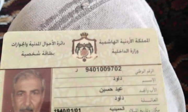 مواطن أردني يحمل رقم وطني مقيم في سوريا منذ ١٩٨٠ عليه منع دخول يريد الرجوع الى بلده.  ووضعه الصحي السيء جدا