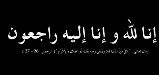 وفيات المملكة ليوم  الاربعاء .. 2021/01/13
