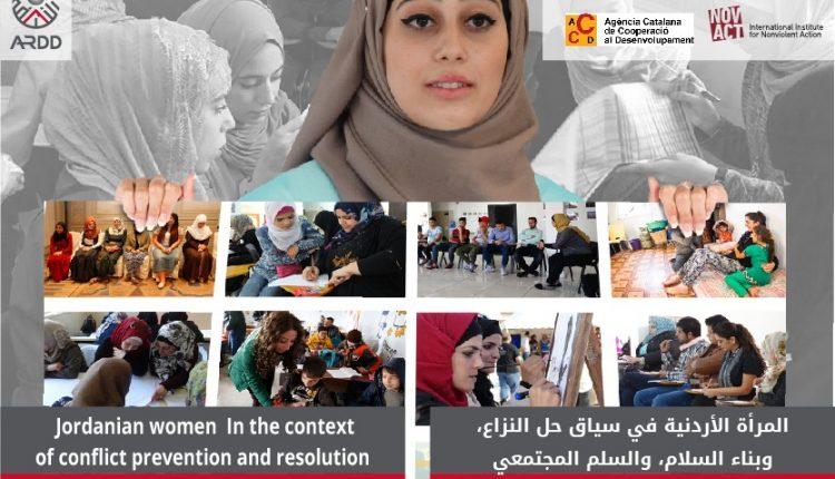 """(أرض) تطلق تقرير """"المرأة الأردنية في سياق حل النزاع، وبناء السلام والسلم المجتمعي"""""""