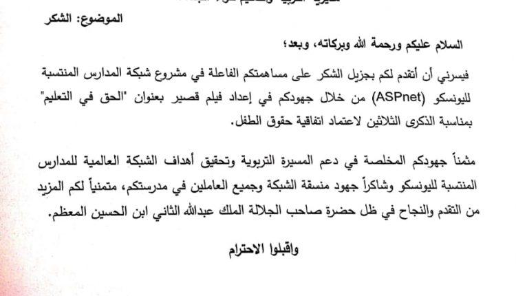 كتاب شكر من وزارة التربية والتعليملإدارة مدارس الجامعة الاولى على انجازاتها