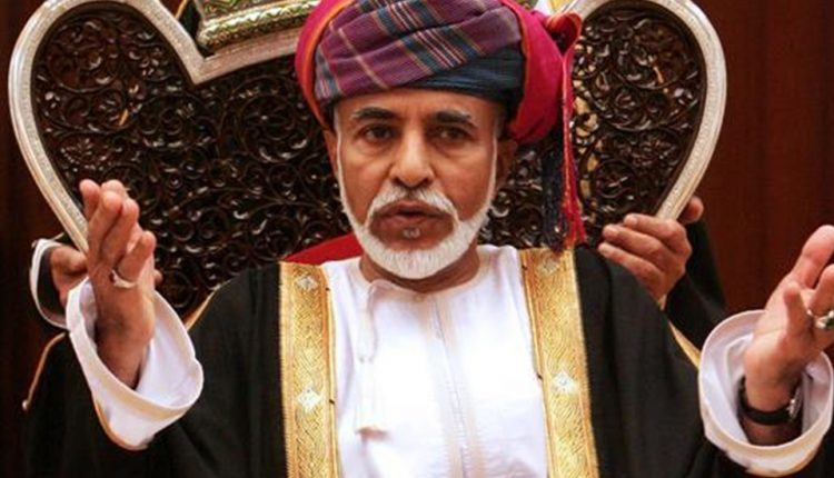 عُمان تعلن رسميا وفاة السلطان قابوس