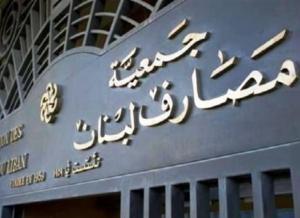 مسؤول مصرف لبنان: لا إفلاس في المصارف لكن الدعم الخارجي مطلوب